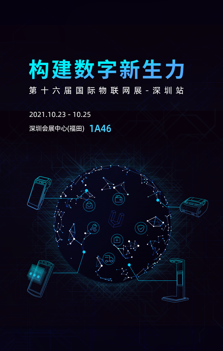 2021物联网展