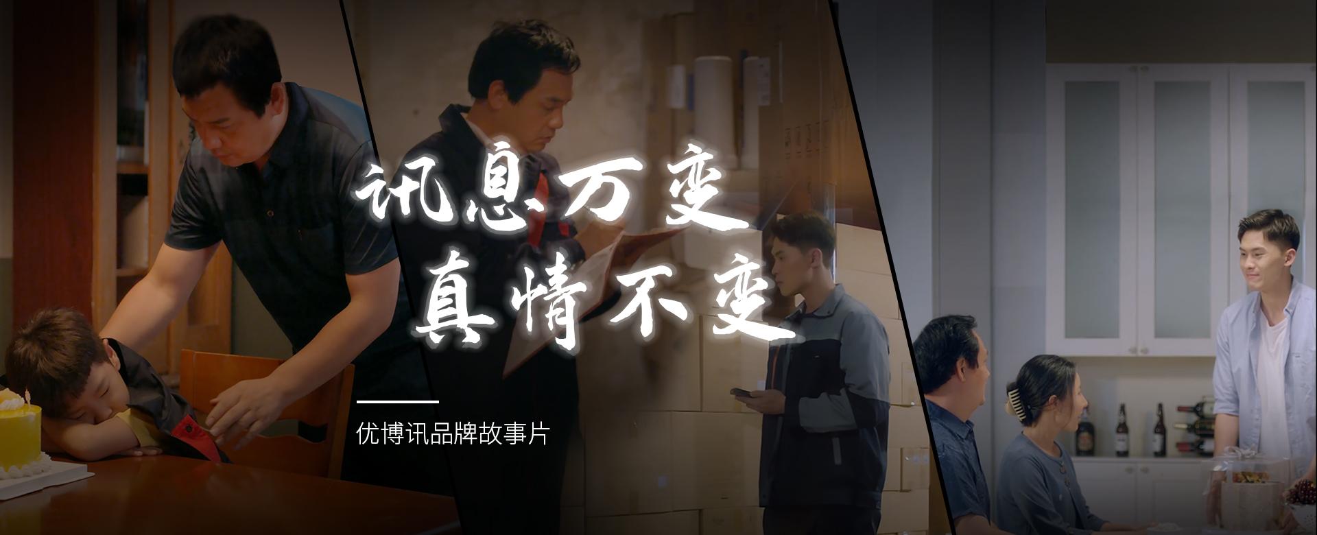 优博讯品牌故事片