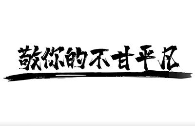 优博讯2019贺岁片