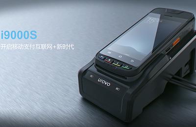 i9000S宣传视频