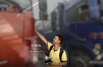 i9000S助力物流运输(《辉煌中国》栏目)