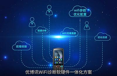 优博讯WiFi诊断软硬件一体化方案